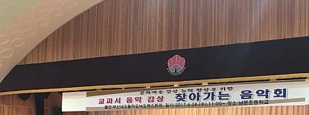 2017 지역사회기여연주 <남문초등학교> 이미지