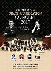 2017 민주평화통일콘서트