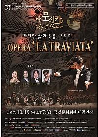오페라 '라 트라비아타'