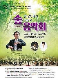 부산네오필하모닉오케스트라 제52회정기연주회
