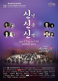 제64회 정기연주회