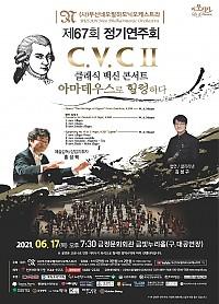 제67회 정기연주회-C.V.CⅡ 아마데우스로 힐링하다