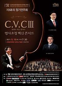 부산네오필하모닉오케스트라 제68회 정기연주회 : C.V.C.Ⅲ-명사 초청 백신콘서트