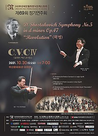 부산네오필하모닉오케스트라 제69회 정기연주회 : C.V.C.Ⅳ-쇼스타코비치 교향곡 5번, 혁명